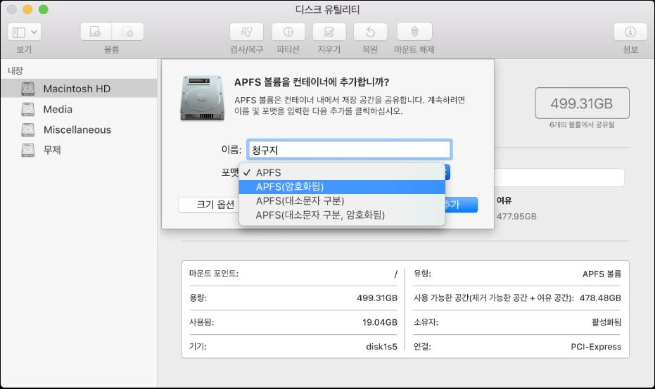 포맷 메뉴에 있는 APFS(암호화됨) 옵션.
