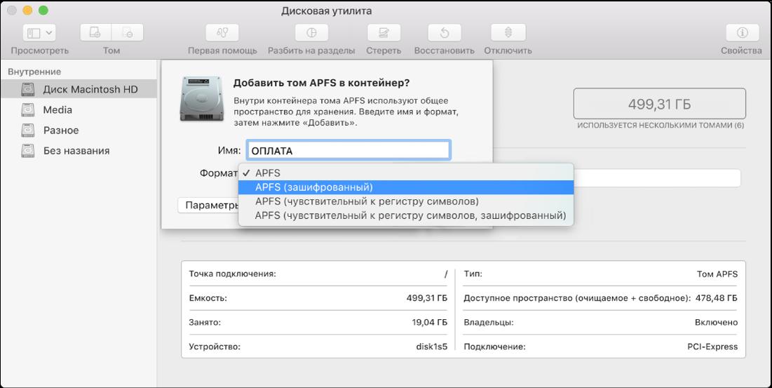 Вариант «APFS (зашифрованный)» в меню «Формат».