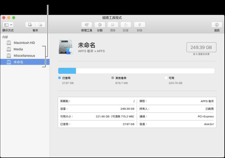 「磁碟工具程式」視窗,顯示 APFS 容器。