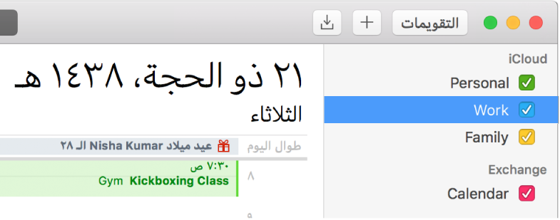 نافذة تقويم بعرض اليوم يظهر بها تقويمات شخصية، وعائلية، وتقويمات أعمال مرمزّة بالألوان في الشريط الجانبي أسفل عنوان حساب iCloud وتقويم آخر أسفل عنوان حساب Exchange.