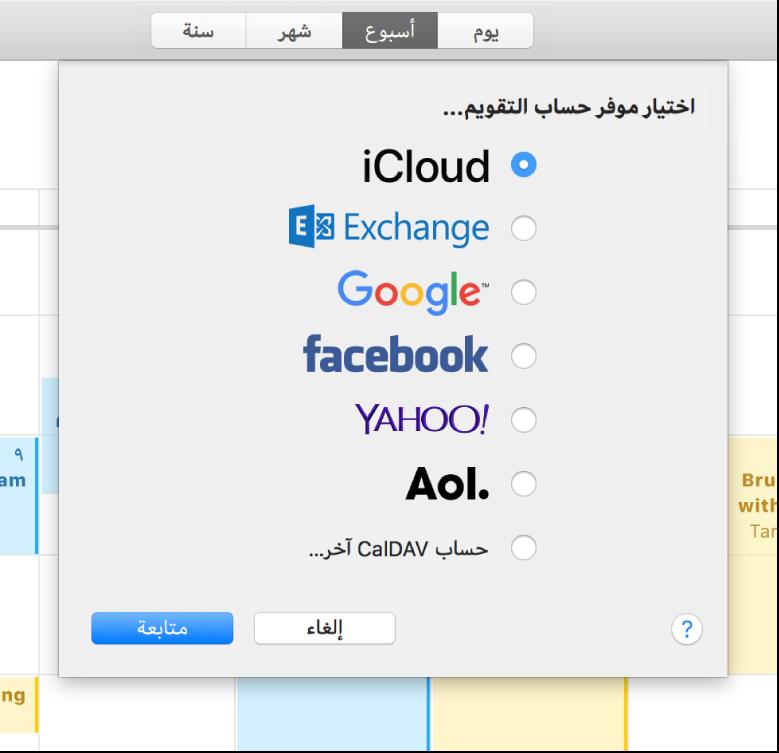 نافذة تطبيق التقويم يظهر بها جزء إضافة حساب.