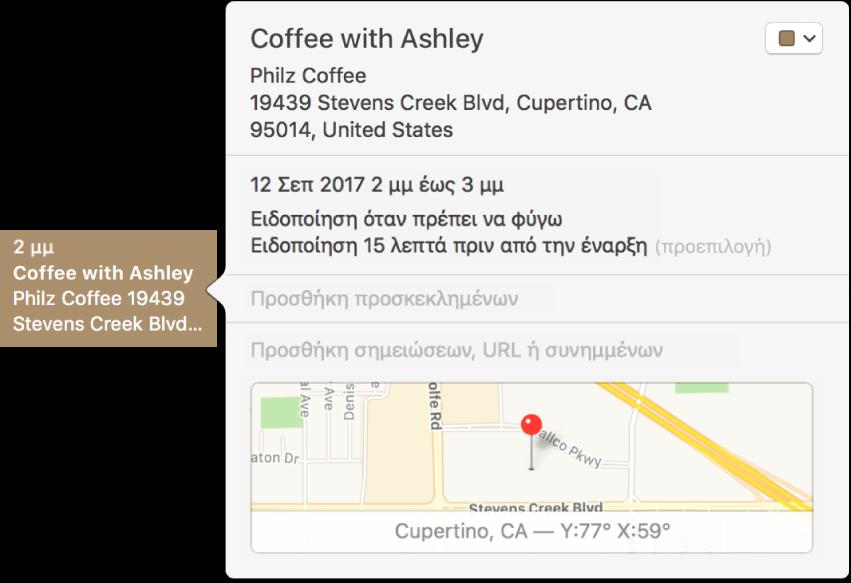 Το παράθυρο πληροφοριών για ένα γεγονός όπου φαίνονται το όνομα και η διεύθυνση της τοποθεσίας, καθώς και ένας μικρός χάρτης.