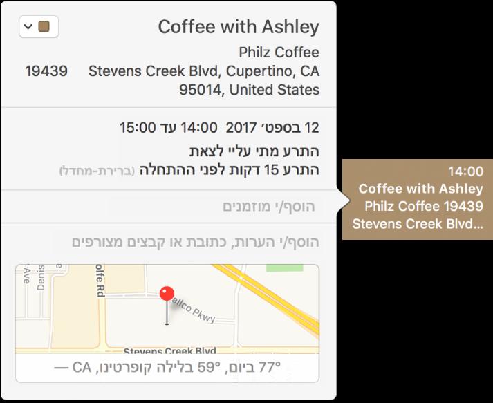 חלון המידע של אירוע, המציג את השם והכתובת של המיקום ומפה קטנה.