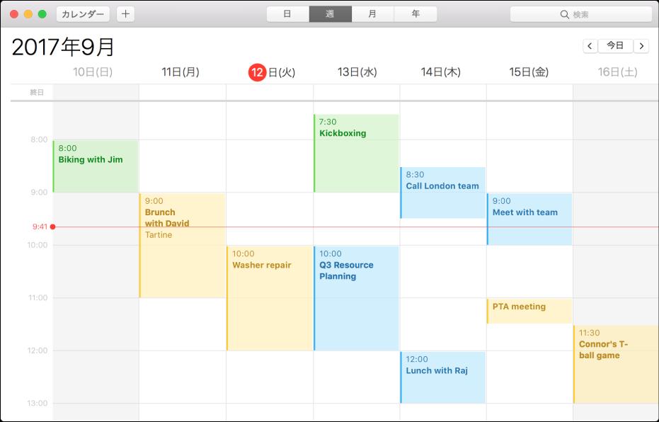 週表示の「カレンダー」ウインドウ。