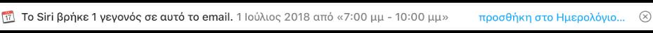 Ένα μπάνερ κάτω από μια κεφαλίδα μηνύματος στην περιοχή προεπισκόπησης εμφανίζει πληροφορίες για ένα γεγονός που εντόπισε το Siri στο μήνυμα. Ένας σύνδεσμος για την προσθήκη του γεγονότος στο Ημερολόγιο βρίσκεται τέρμα δεξιά.