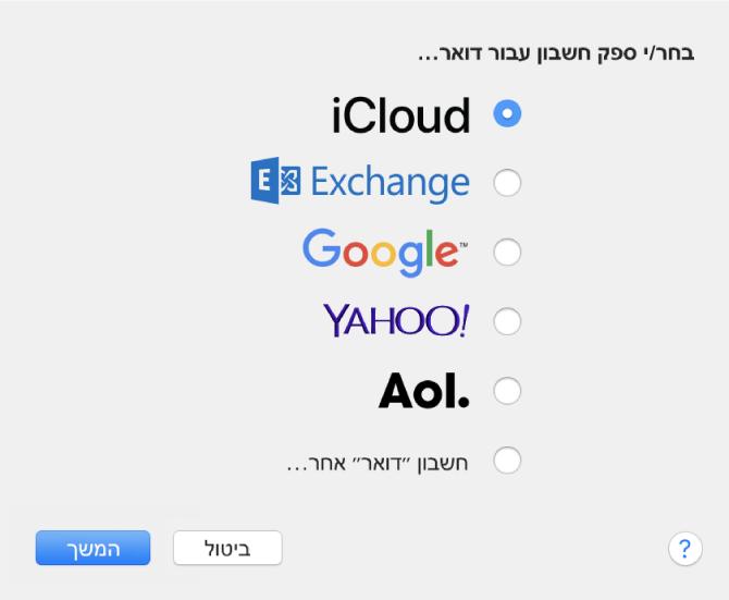 """תיבת הדו-שיח לבחירת סוג חשבון הדוא""""ל, עם האפשרויות iCloud, Exchange, Google, Yahoo!, AOL ו״חשבון ׳דואר׳ אחר״."""