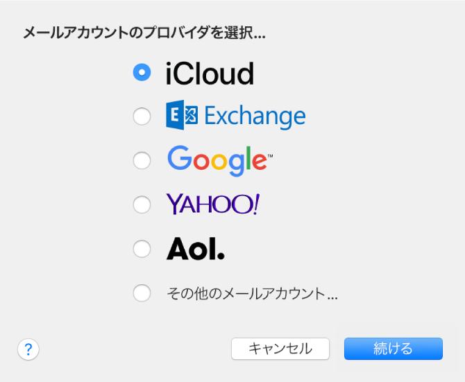メールアカウントの種類を選択するダイアログ。iCloud、Exchange、Google、Yahoo!、AOL、「その他のメールアカウント」が表示されています。