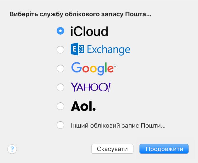 Діалог вибору типу облікового запису з варіантами iCloud, Exchange, Google, Yahoo!, AOL та Інший обліковий запис Пошти.