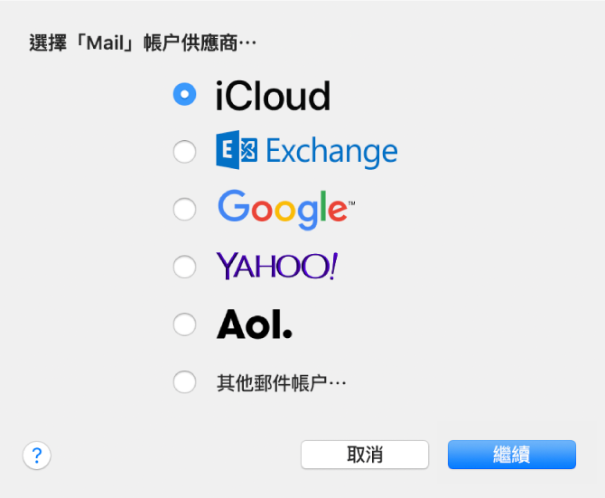 對話框以選擇電郵地址類型,顯示 iCloud、Exchange、Google、Yahoo!、AOL及「其他電郵帳户」。
