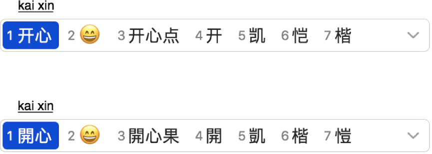 Welcome To Chinese Input Method On Mac Apple Support