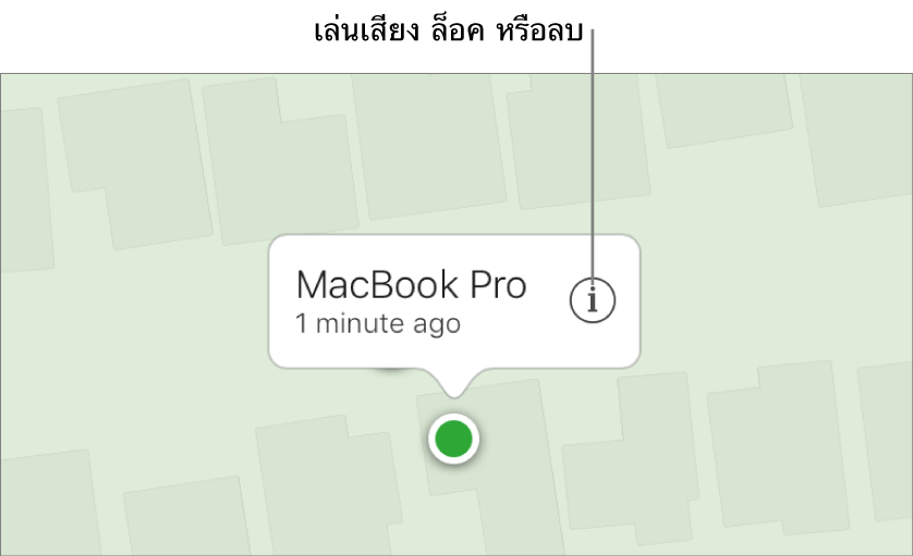 แผนที่ในค้นหา iPhone ของฉันใน iCloud.com ที่กำลังแสดงตำแหน่งที่ตั้งของ Mac