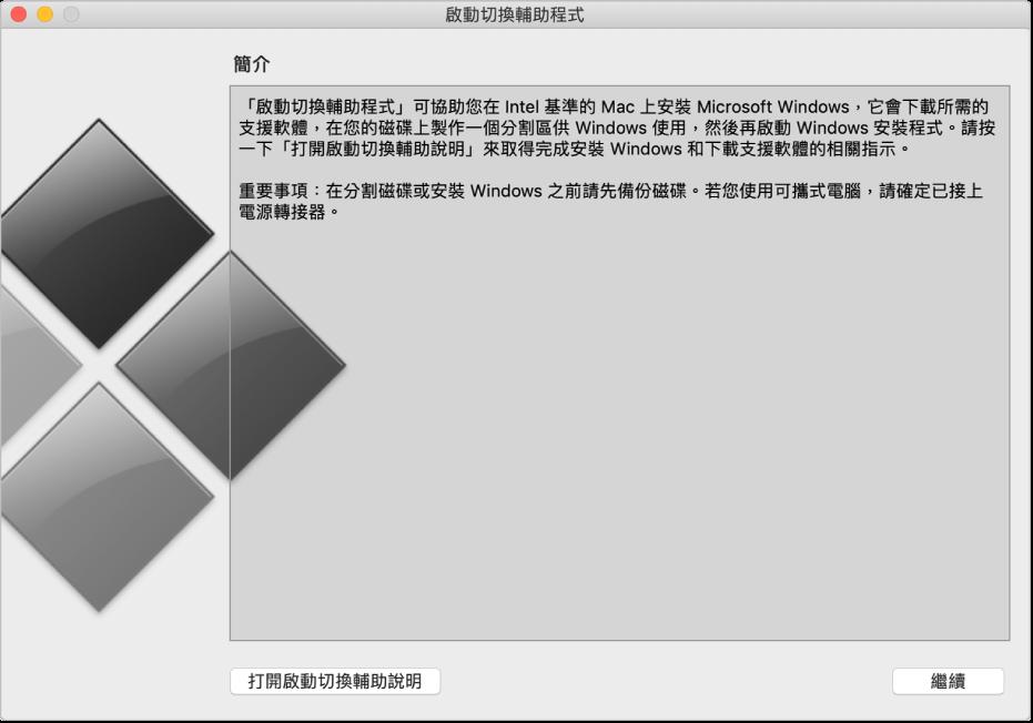 「啟動切換」介紹面板,顯示按一下以取得輔助說明的按鈕,以及繼續安裝的按鈕。