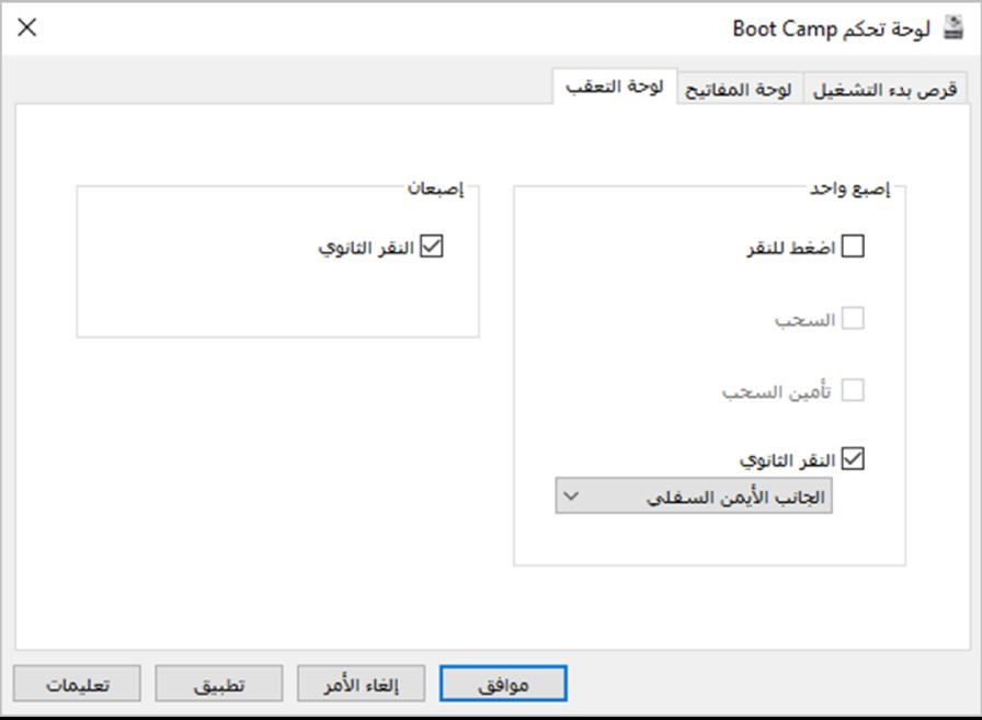 لوحة تحكم BootCamp تعرض جزء خيارات لوحة التعقب الذي يمكنك فيه تحديد إيماءات الإصبع الواحد والإصبعين التي تريد استخدامها، مثل الضغط للنقر وموقع النقر الثانوي على لوحة التعقب.