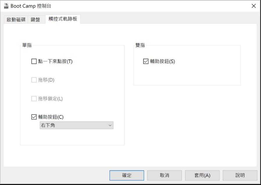 「啟動切換控制台」顯示「觸控式軌跡板」選項面板,您可以在此選擇想使用的單指或兩指手勢,例如觸控式軌跡板上的「點一下來選按」和「輔助按鈕」位置。