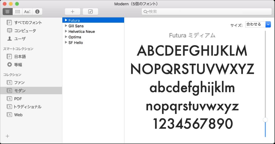 「Font Book」ウインドウ。「Modern」コレクションのフォントが表示されています。
