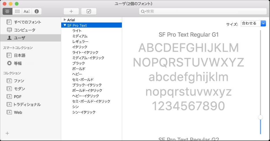 「Font Book」ウインドウ。新しくインストールしたフォントが表示されています。