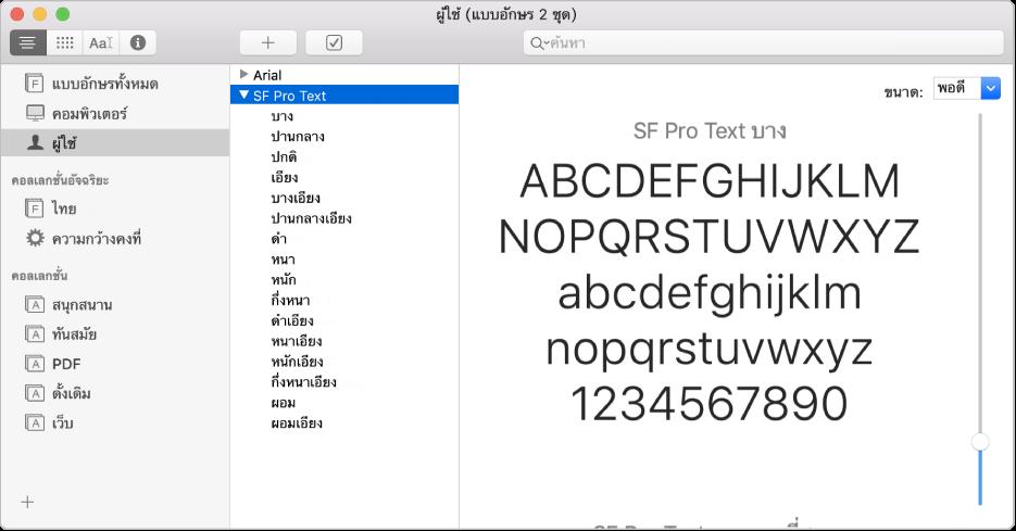 หน้าต่างสมุดแบบอักษรซึ่งแสดงแบบอักษรที่ติดตั้งใหม่