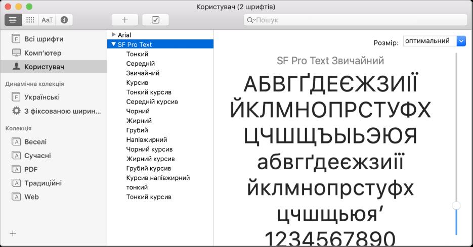 Вікно Книги шрифтів з новим інстальованим шрифтом.