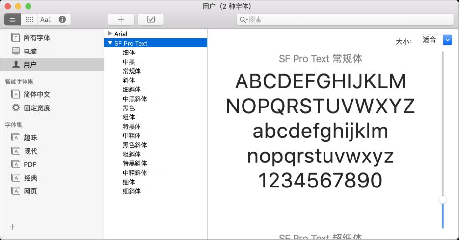 """""""字体册""""窗口显示新安装的字体。"""
