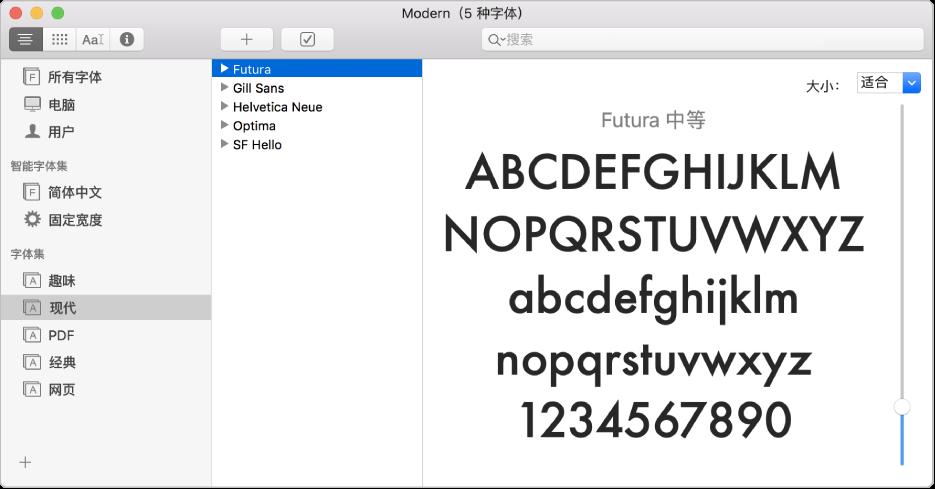 """""""字体册""""窗口显示字体的""""现代""""字体集。"""