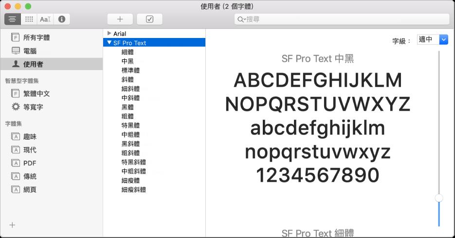 「字體簿」視窗顯示新安裝的字體。