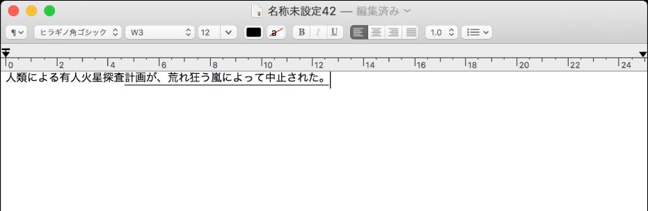 テキストエディット書類の、ライブ変換を使用して漢字に変換されたひらがな。