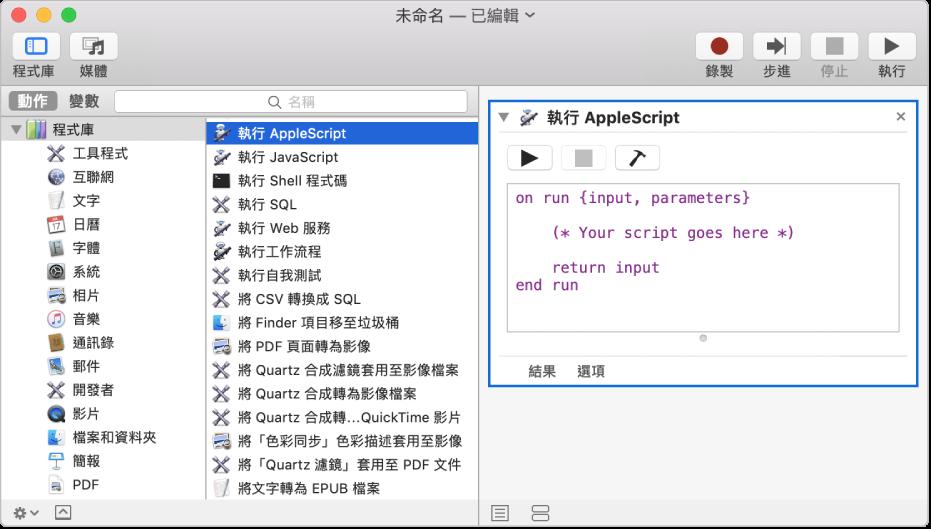 具有「執行 AppleScript」動作的 Automator 視窗。