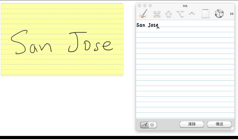手寫文字傳送到 Ink 面板。
