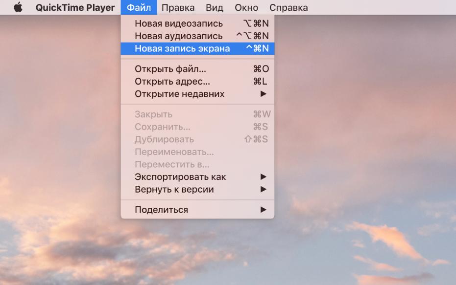В программе QuickTime Player открыто меню «Файл». Выбрана команда «Новая запись экрана», запускающая запись экрана.