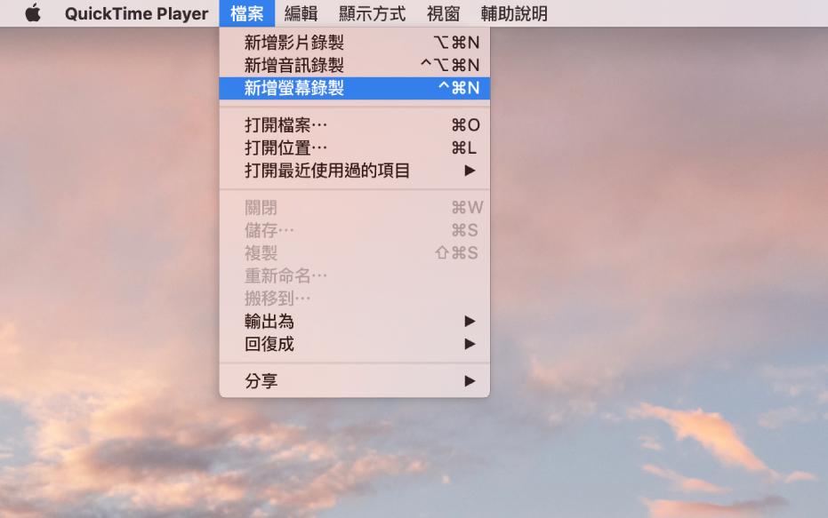 在 QuickTime Player App 中,已打開「檔案」選單,且已選擇「新增螢幕錄製」指令來開始錄製螢幕。