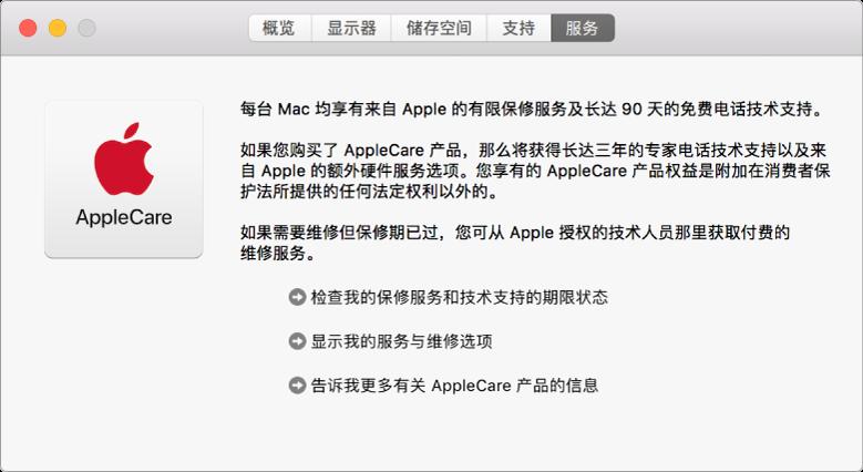 """""""系统信息""""中的""""服务""""面板,显示 AppleCare 服务选项。"""