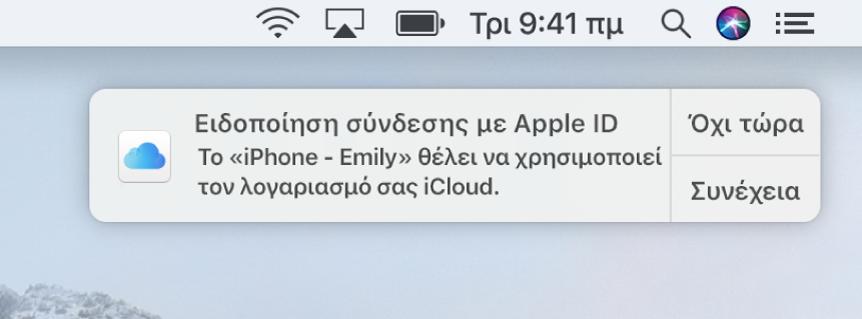 Μια γνωστοποίηση για τη συσκευή με αίτημα έγκρισης για την Κλειδοθήκη iCloud.
