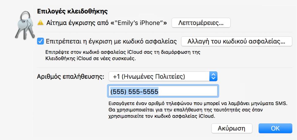 Το πλαίσιο διαλόγου «Επιλογές κλειδοθήκης iCloud» με το όνομα της συσκευής με αίτημα έγκρισης και ένα κουμπί «Λεπτομέρειες» δίπλα σε αυτό.