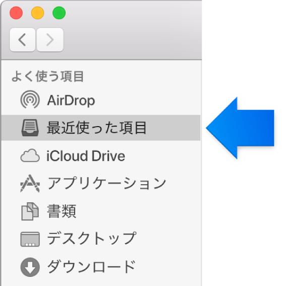 「最近使った項目」フォルダを指している青い矢印。