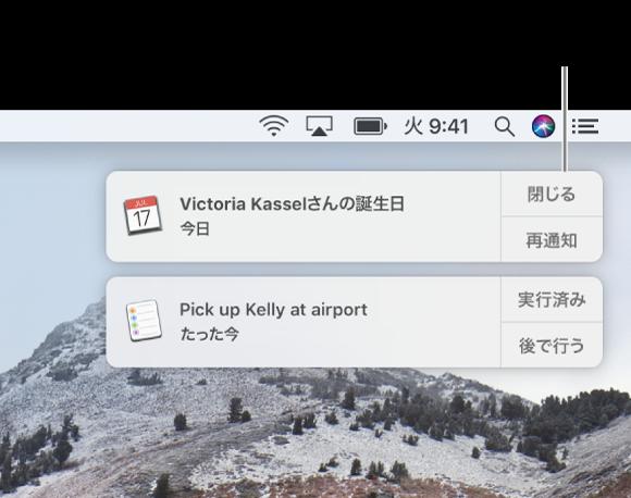 画面の右上隅にある「カレンダー」アプリケーションと「リマインダー」アプリケーションの通知。