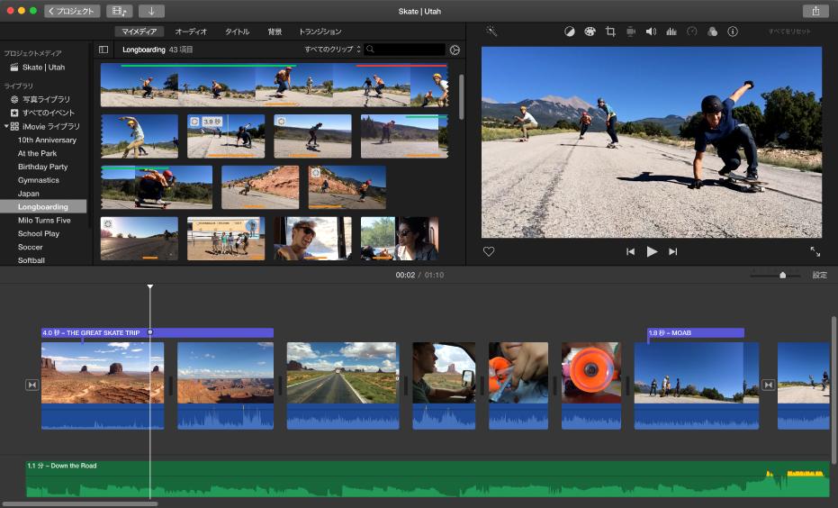 iMovie ウインドウの例。