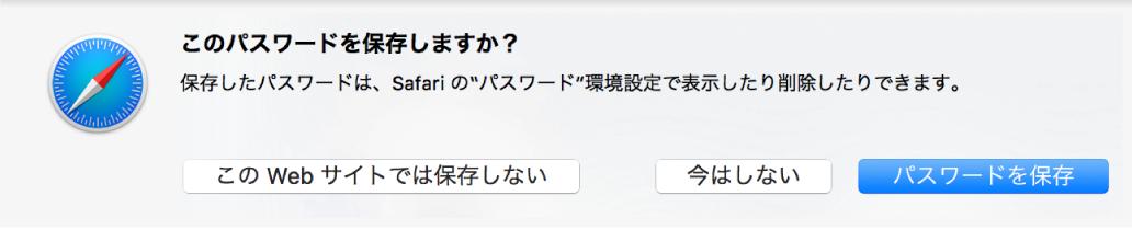 Web サイトのパスワードを保存するかどうかを尋ねるダイアログ。