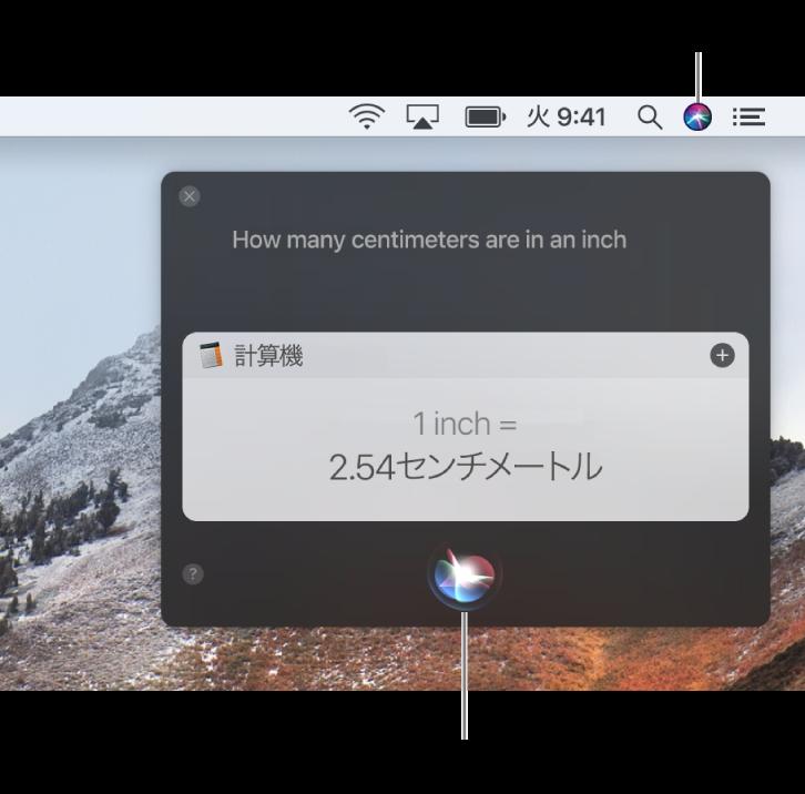 Mac デスクトップの右上のメニューバーに Siri アイコンが表示されています。Siri ウインドウには「1 インチは何センチ」というリクエストと、その回答(「計算機」からの変換)が表示されています。Siri ウインドウの下部中央にあるアイコンをクリックすると、別のリクエストを作成できます。