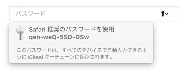 「Safari」から推奨されるパスワード。ユーザの iCloud キーチェーンに保存され、ユーザのデバイスで自動入力できることを示しています。