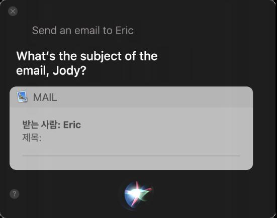 이메일 메시지를 받아쓰는 것을 표시하는 Siri 윈도우.
