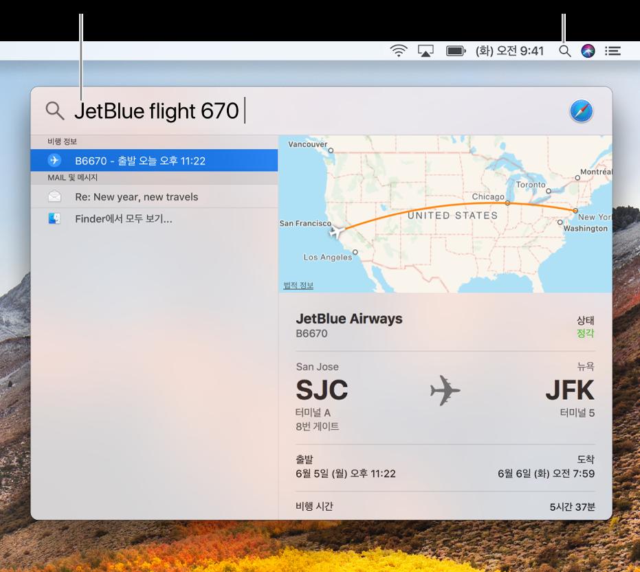검색 예제와 검색 결과를 표시하는 Spotlight 메뉴.