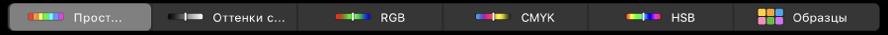 На TouchBar показаны цветовые модели (слева направо): «Простая», «Оттенки серого», «RGB», «CMYK» и «HSB». В правом конце находится кнопка «Образцы».