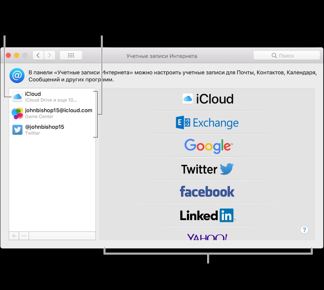 Раздел настроек «Учетные записи Интернета» с учетными записями iCloud и Twitter справа и доступными типами учетных записей слева.