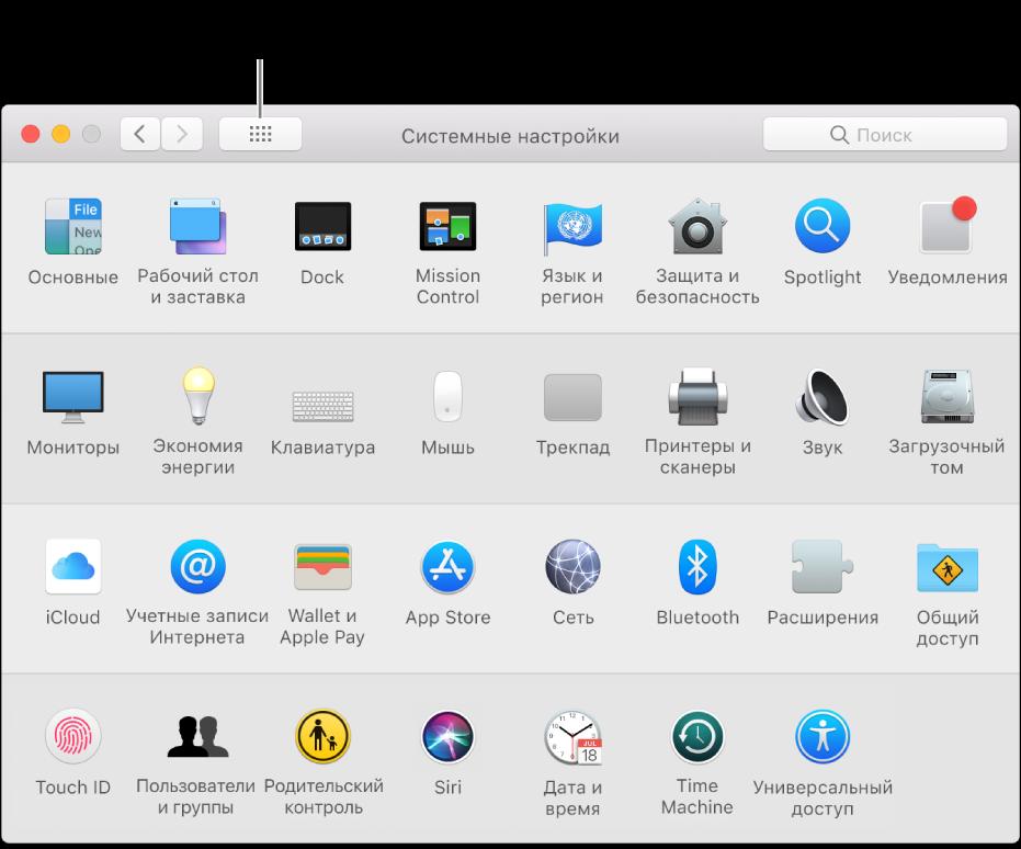 Окно Системных настроек со значками. Нажмите кнопку «Показать все» на панели инструментов, чтобы вывести системные настройки списком или изменить внешний вид сетки со значками.