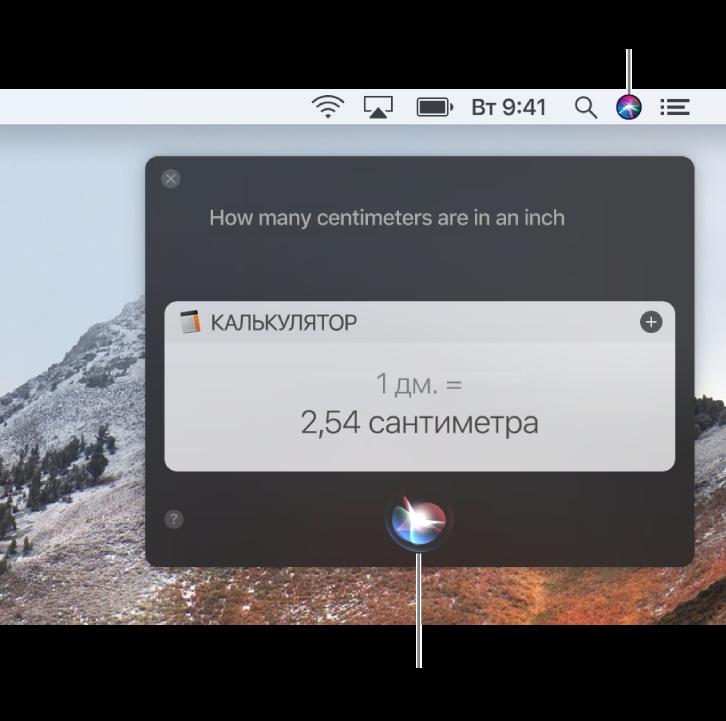 Правая верхняя часть рабочего стола Mac со значком Siri в строке меню и окном Siri с запросом: «Сколько сантиметров в дюйме» и ответом (преобразованием из Калькулятора). Нажмите значок по центру в нижней части окна Siri, чтобы отправить другой запрос.