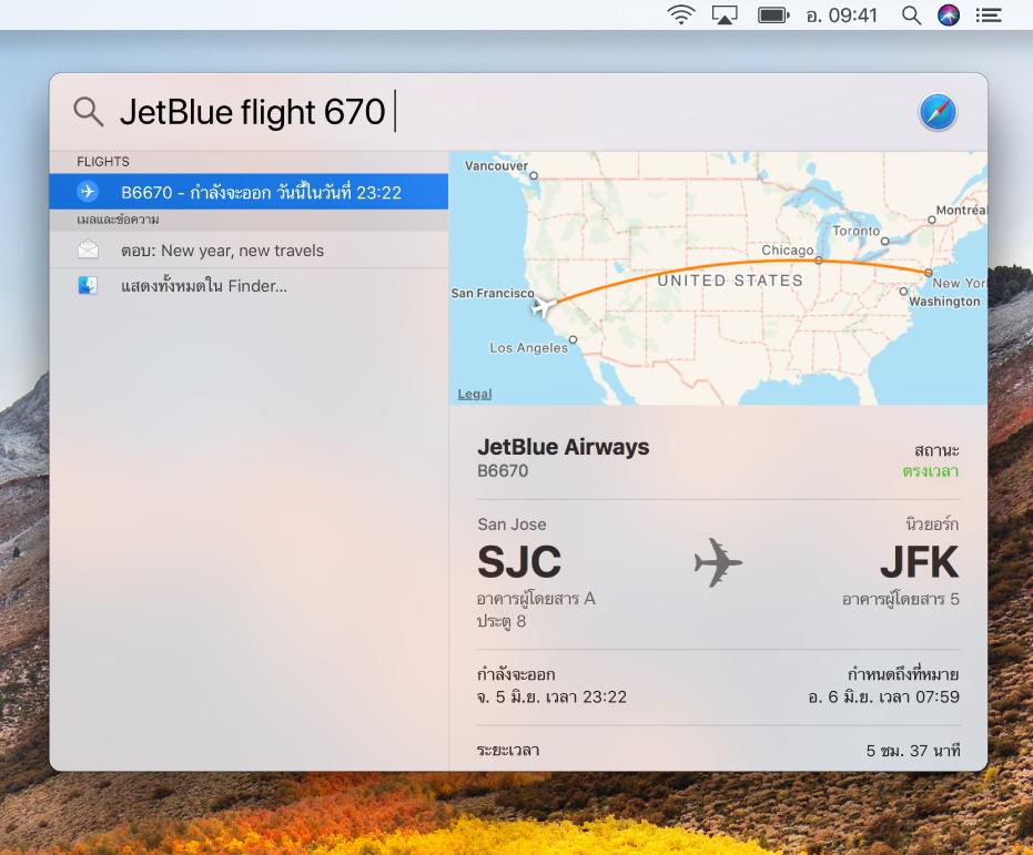 หน้าต่าง Spotlight ที่กำลังแสดงผลสถานะเที่ยวบิน