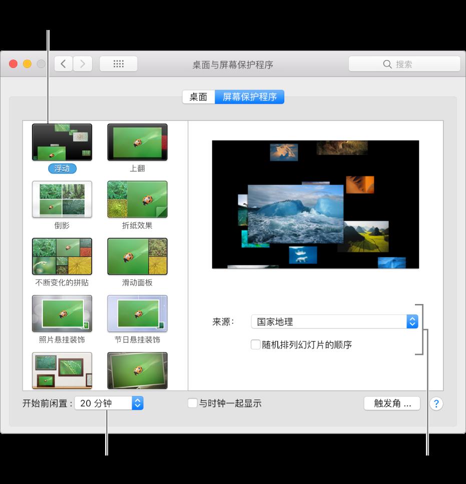 """""""系统偏好设置""""的""""屏幕保护程序""""面板。"""