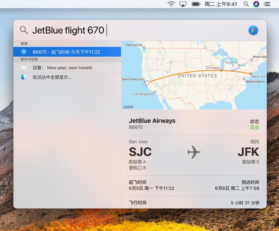 """""""聚焦""""窗口显示航班状态结果。"""