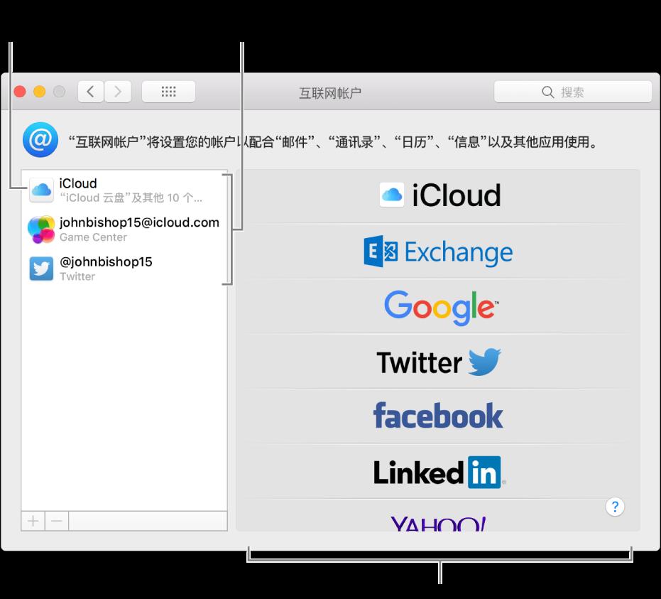 """""""互联网帐户""""偏好设置,其中 iCloud 和 Twitter 帐户列在右侧,而可用帐户类型列在左侧。"""