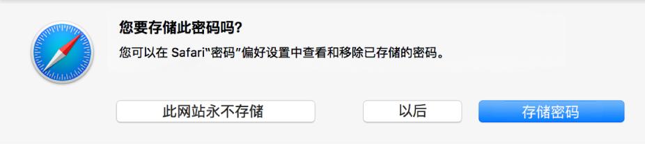 一个对话框会询问您是否想要存储网站的密码。